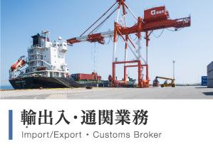 輸出業・通関業務