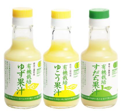 有機栽培<br />ゆず果汁